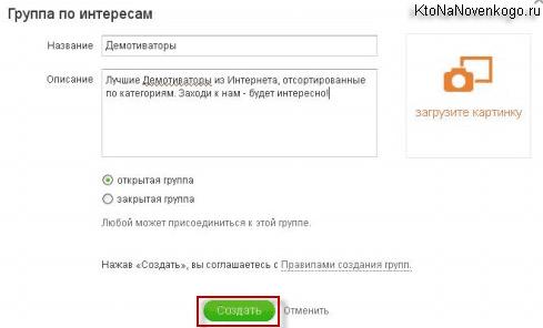 Как создать страницу и группу в социальной сети Одноклассники