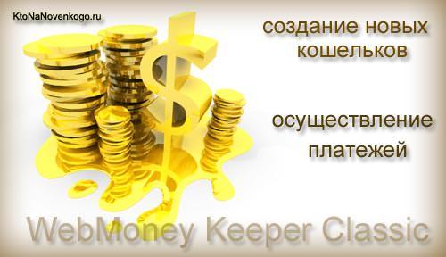 WebMoney Keeper Classic- где скачать, как создать кошелек Вебмани в WM
