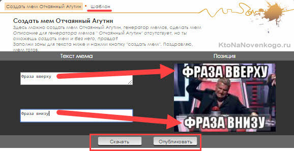 Создать мем онлайн на сайте Рисовач