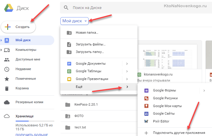 Как создать новый документ или файл в Google Disk
