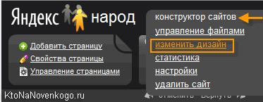 В сайт создать яндекс