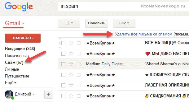 что такое спам в сайте знакомств