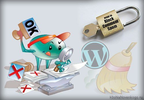 Спамм в WordPress