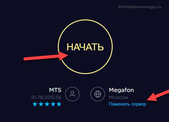 Начать проверку интернет-канала в SpeedTest