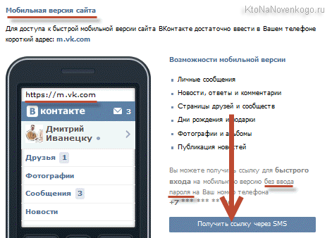 Как получить ссылку для входа Вконтакт без пароля с мобильного телефона или планшета