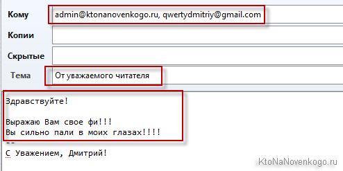 Пример работы ссылки типа MAILTO