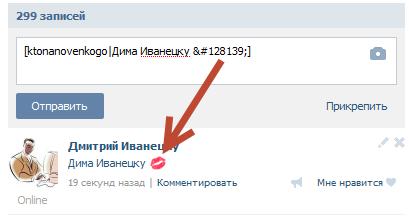 Как сделать ссылку на пост вконтакте фото 79