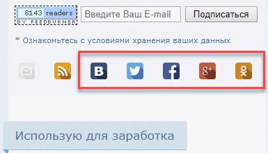 Аудит ссылок сайта ведущих в соцсети