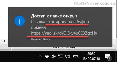 Публичная ссылка на вашу папку или файла в облачном хранилище