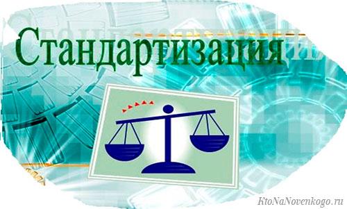 Стандартизация: что это, назначение и методы