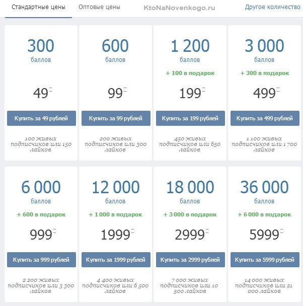 накрутка лайков в инстаграме лайков вконтакте