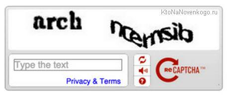 Старая капча Гугла