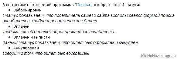 Статистика по лидам в Tickets.ru