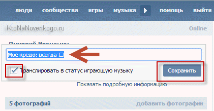 Статус Вконтакте
