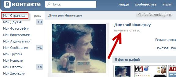 Как изменить статус Вконтакте