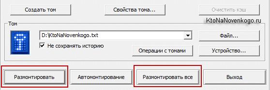 Зашифровываем каталог