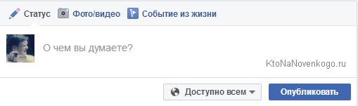 Как оставить сообщение на стене в Facebook