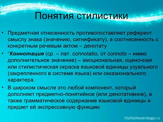 Определение коннотации в стилистике языка