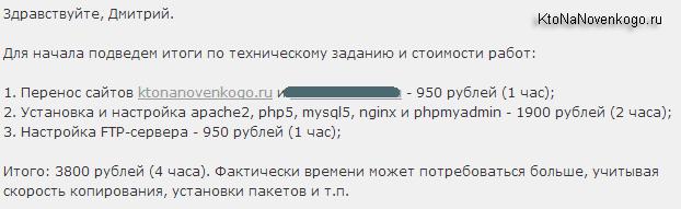 Стоимость работ по переносу сайта