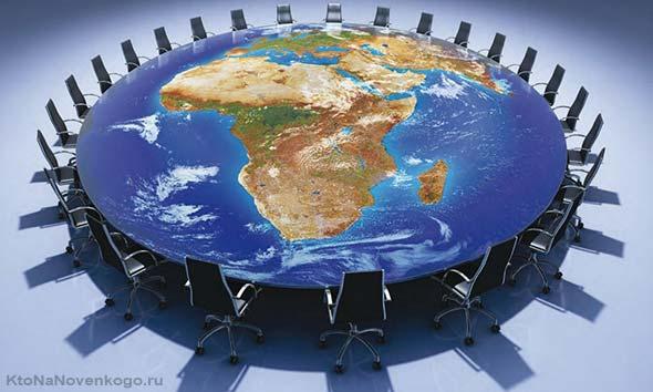 Стол для переговоров глобалистов