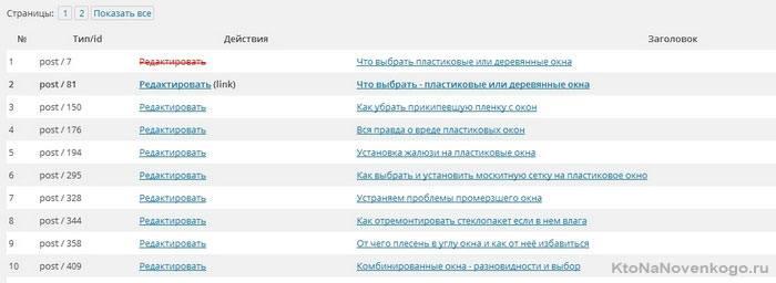 Список страниц для перелинковки