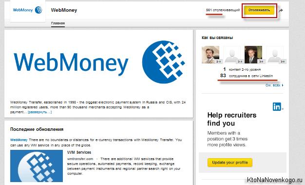 Страница WebMoney в Linkedin