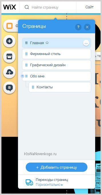 Создание и добавление новых страниц в Wix на свой сайт