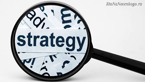 Стратегия— что это такое и каковы ее разновидности