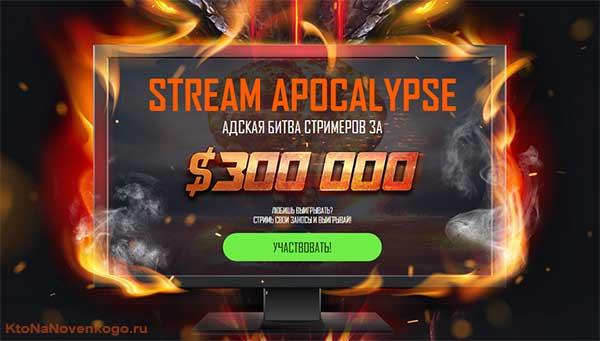 stream apocalypse от PlayAttack