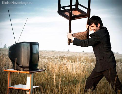 Стулом по телевизору