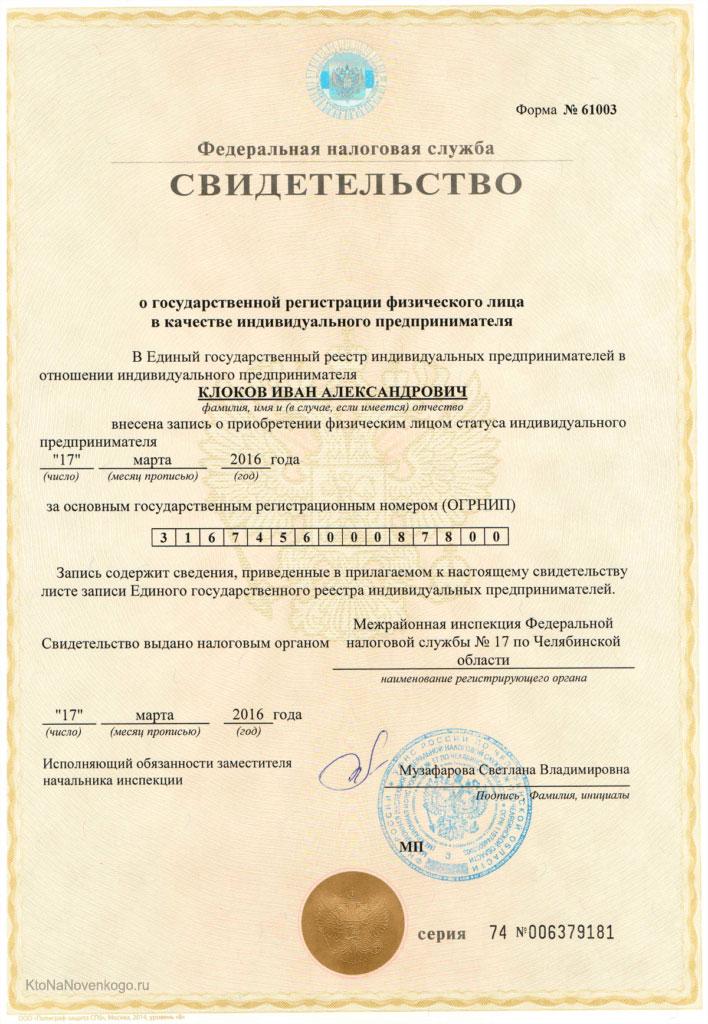 Свидетельство о регистрации ип в картинке когда необходимо подать декларацию 3 ндфл