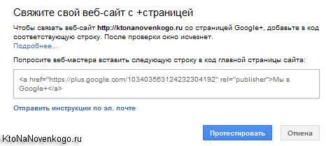 Связать сайт с аккаунтом