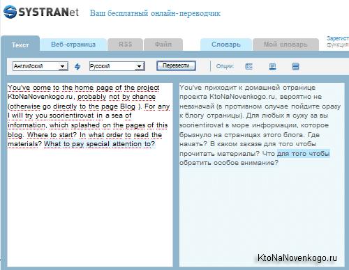 перевод с английского по фото онлайн бесплатно