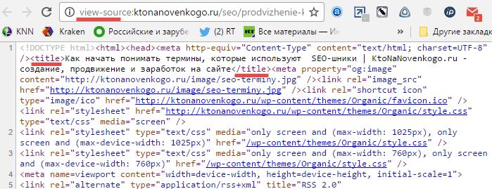 Как найти тайтл в исходном коде страницы