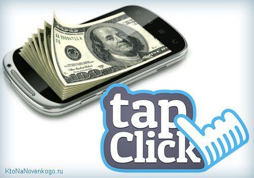 Tapclick - монетизация мобильного трафика
