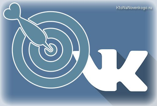 Настройка рекламы во Вконтакте
