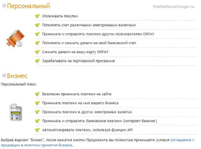 выбираем тип кошелька при регистрации на официальном сайте платежной системы