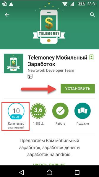 Установка TeleMoney на Андроид