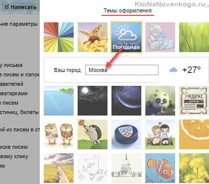 Темы оформления для Yandex Mail