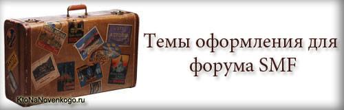 русификация форума SMF