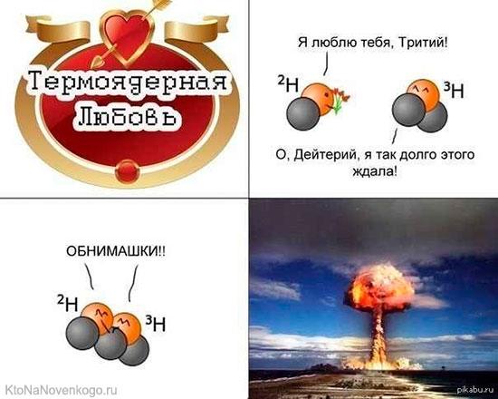 Термоядерная любовь