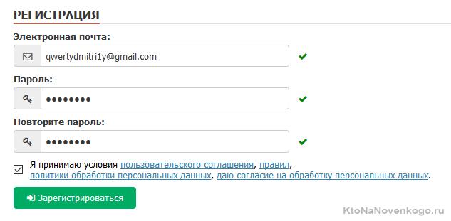 Регистрация на бирже text