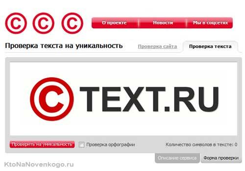 Биржа Текст.ру