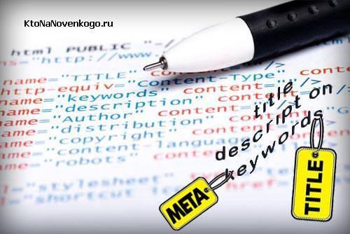 Мета теги title, description и keywords