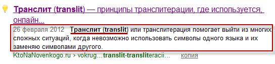 Сниппет в Яндексе сформированный на основе description страницы