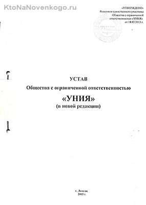 Титульный лист типового Устава