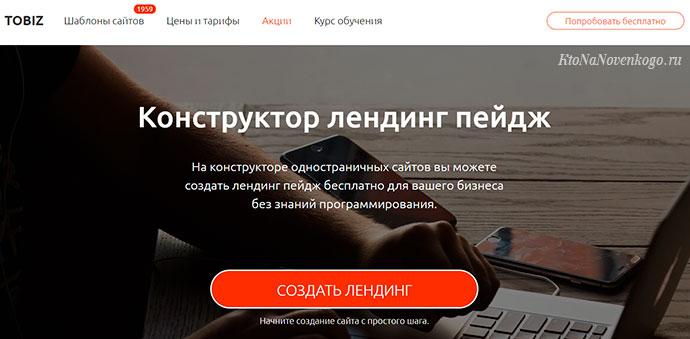 Сделать сайт основным что такое локеры в интернет рекламе