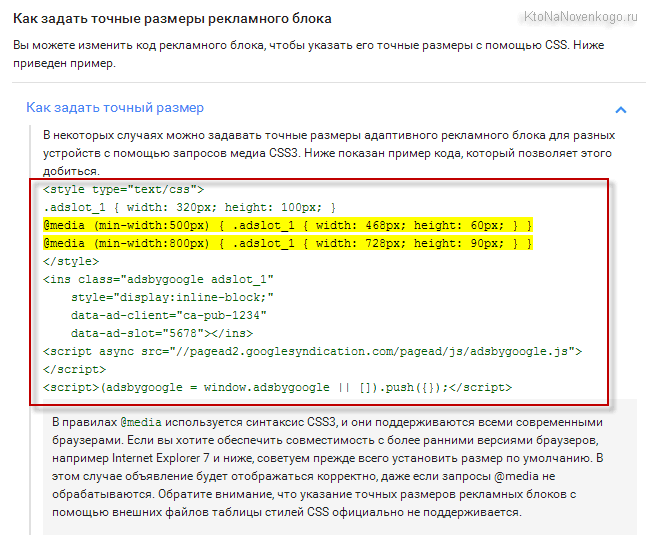 Как вставлять код адаптивного блока Адсенса на свой сайт