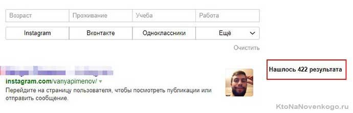 Только поиск по ВКонтакте