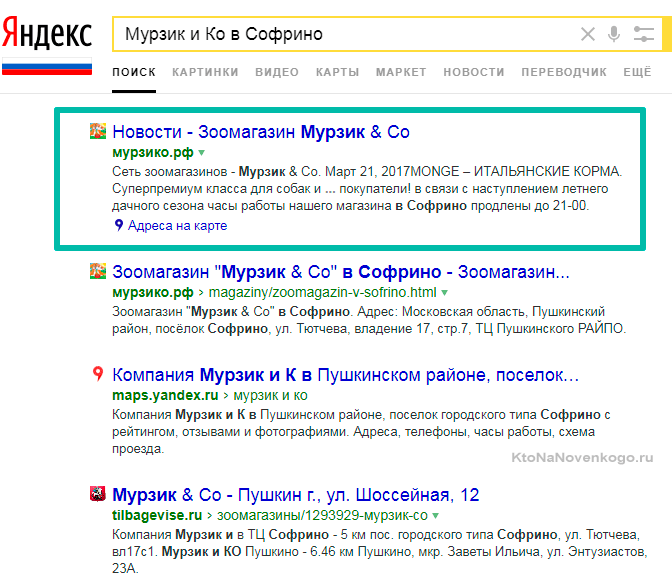 топ поисковой выдачи